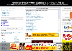 YouTube【無料音楽PV】