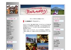 北海道ニセコ旅物語へ