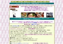上田市鶏鴨料理かぶらや更新HP別館