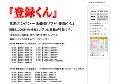 検索エンジン登録:登録くん200円