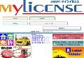 合宿免許のマイライセンス