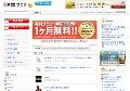 熊五郎の無料動画紹介所