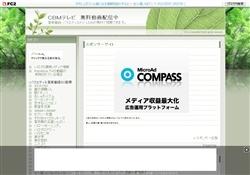 CBMテレビ 無料動画配信中