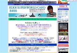 国際電話カード販売ピーチャンネル