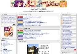 YouTubeアニメ動画局
