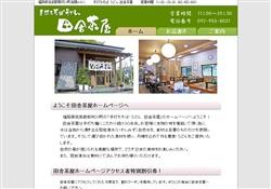 福岡県那珂川町蕎麦うどん田舎茶屋
