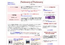 辞書の辞書