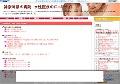 神奈川県の病院 女性医療の口コミ