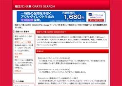 GRATS SEARCH
