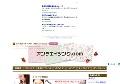 アンチエイジング.com