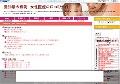 愛知県の病院 女性医療の口コミ