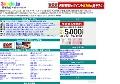 検索エンジン「Zoozle.jp」