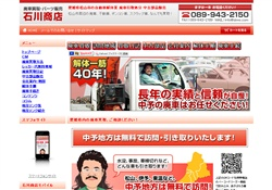 石川商店 愛媛県松山市 自動車解体