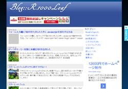 Blog::R.1000Leaf