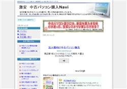 中古パソコン 激安販売Navi