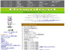 ひげおじんのFLASHフリーソフト