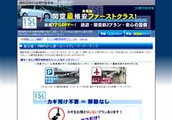 関空(関西国際空港)駐車場