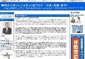 関西の人事コンサルタントのブログ