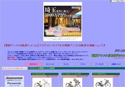 電動アシスト自転車ドットコム