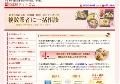 東京の弁当配達・宅配
