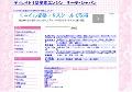 検索エンジン サーチ・ジャパン