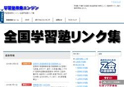 学習塾リンク集