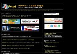 上田新聞 blog版