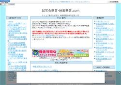 映画懸賞&試写会懸賞.com