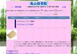 亀山接骨院のホームページ