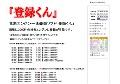 検索エンジン「登録くん」200円