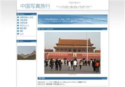 中国写真旅行/無料素材