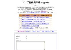 ブログ宣伝掲示板blog-bbs