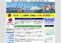 赤帽神戸の安田運送‐神戸発〜全国へ