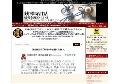 銭澤時計店/情報企画オンライン