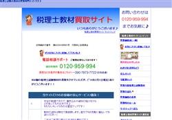 税理士試験.net