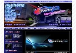 自動車サポートGARAGE SD
