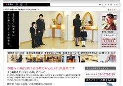 納骨堂はやすらぎの永代供養墓/東京