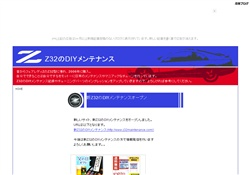 Z32のDIYメンテナンス