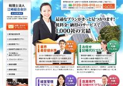 名古屋の税理士法人江崎総合会計