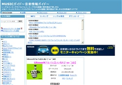 MUSICガイド〜音楽情報ガイド〜