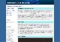 自動登録相互リンク集-海外IP分散