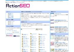 検索エンジン ActionSEO