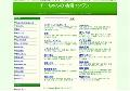 チーちゃんの検索エンジン