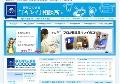 日本洗浄士協会「キレイ」相談所
