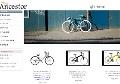 自転車Ancestor