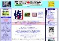 侍ジャパン.com独自応援サイト