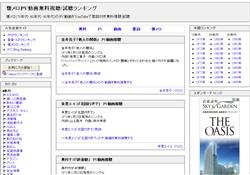 懐メロPV動画無料視聴/試聴