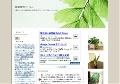 観葉植物ドットコム