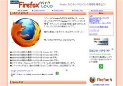 Firefoxカクカクしかじか