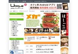 山口県のグルメサイト「ユビーク」